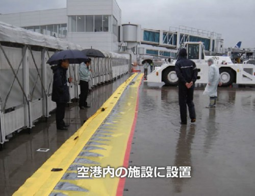 Protection against torrential rains. Tokyo airport | Japan